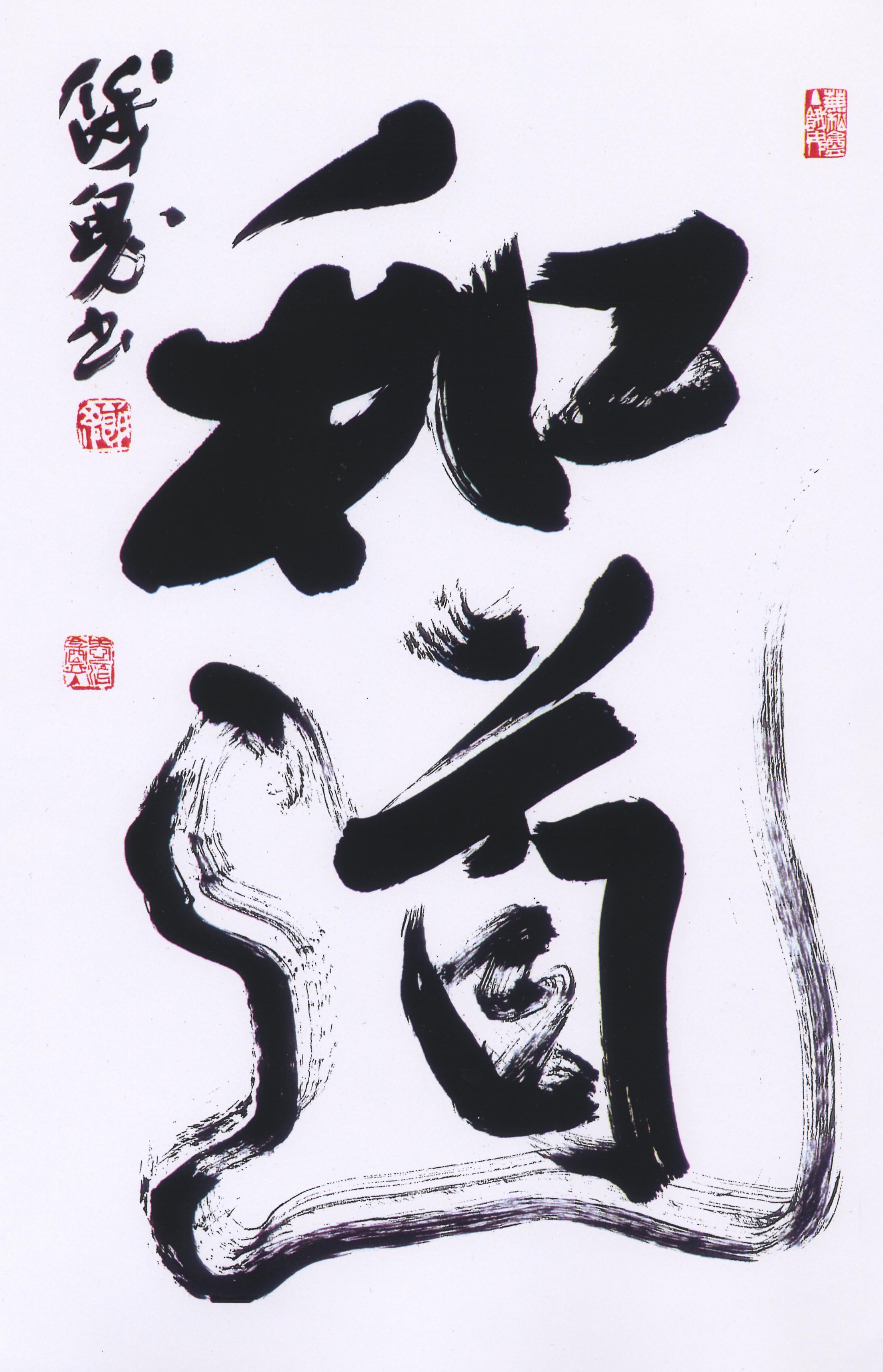 Wado Kalligrafie